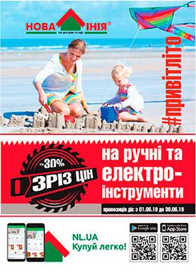 3909b7e63 Нова Лiнiя — Каталог «Новой Линии» в формате PDF