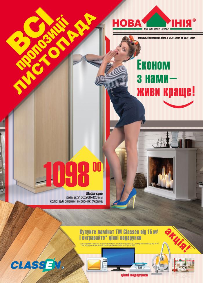 оби каталог товаров харьков: