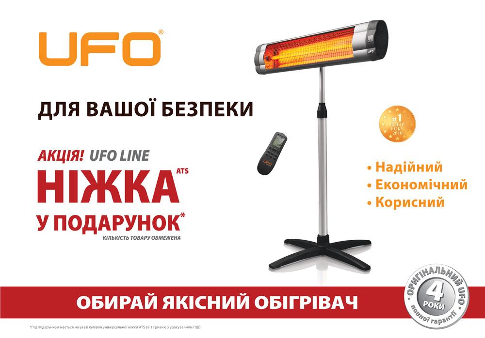 Акция действует до 31 декабря 2011 года включительно. Инфракрасные  обогреватели ... 94bb624ca9cd2